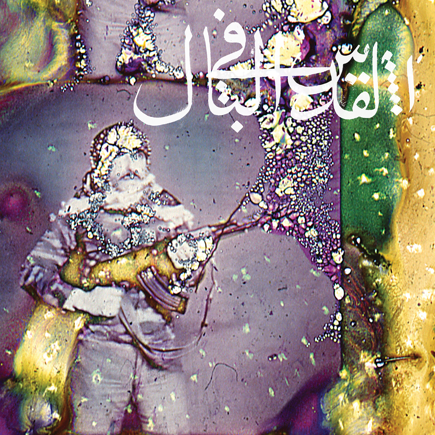 Jerusalem In My Heart release new album 'Daqa'iq Tudaiq', co-commissioned by Le Guess Who?